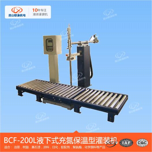 BCF-200L液下式充氮保温型灌装机-1