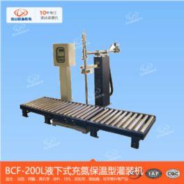 BCF-200L液下式充氮保温型灌装机