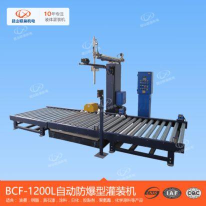 BCF-1200L自动防爆型灌装机