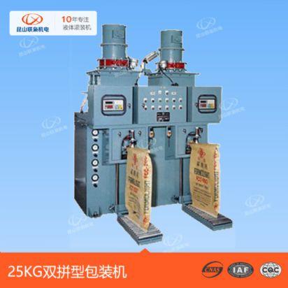 25KG双拼型包装机