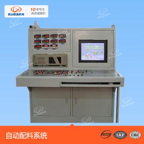 自动配料系统-1