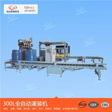 300L全自动灌装机