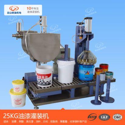 25KG油漆灌装机