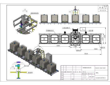吨桶灌装输送线(客户设计图)