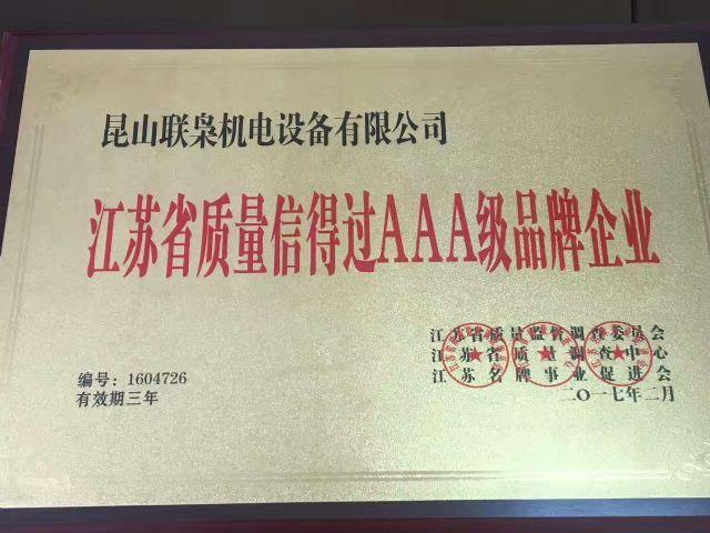 江苏省质量信得过AAA级品牌企业