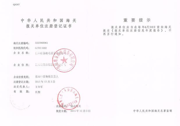 海关报关单位注册登记证-1