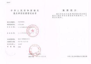 海关报关单位注册登记证