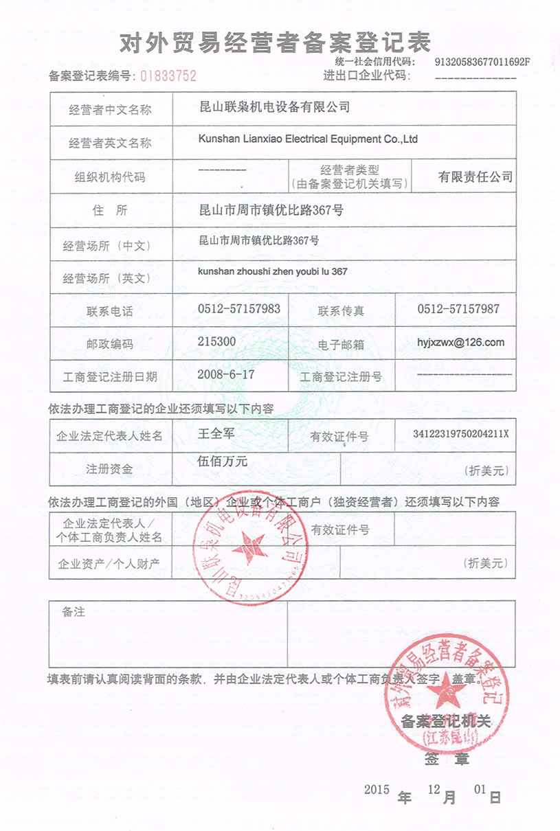 对外贸易经营者备案登记-1