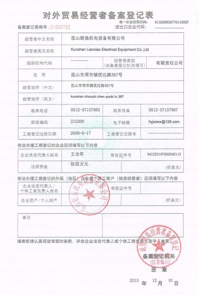 对外贸易经营者备案登记