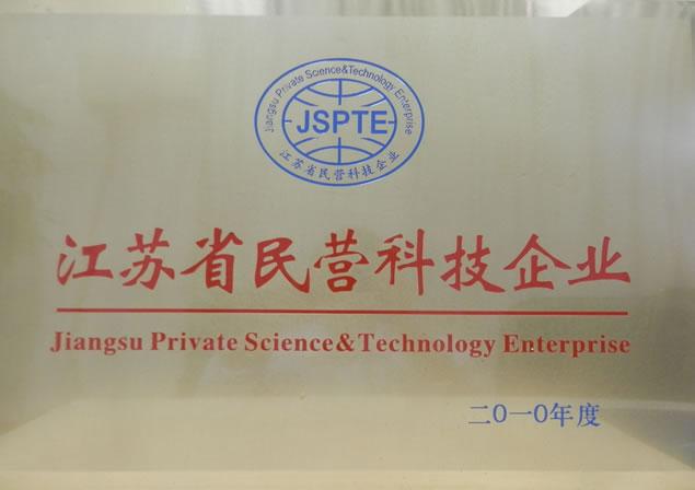 江苏省民营科技企业-1