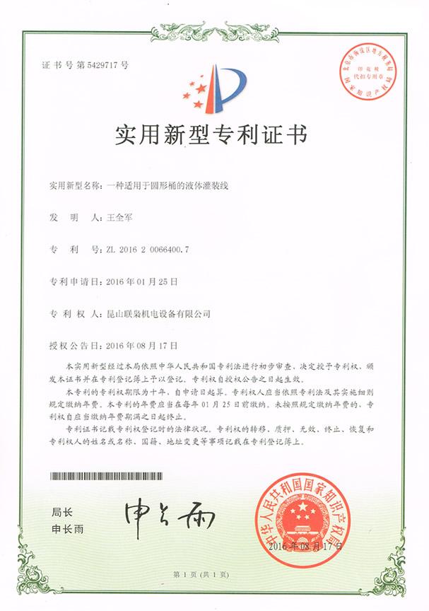 圆形桶灌装机生产线专利证书-1