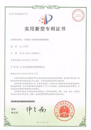 圆形桶灌装机生产线专利证书
