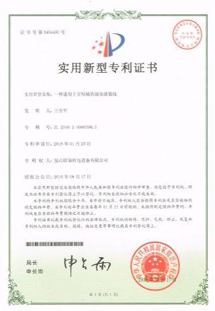 方形桶灌装机生产线专利证书
