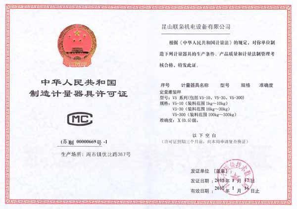 制造计量器具许可证-1